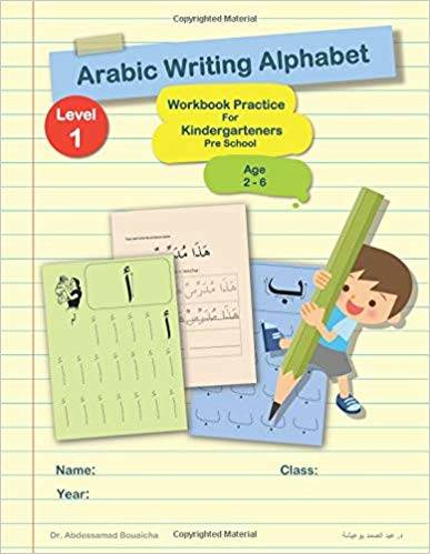 Arabic Writing Alphabet: Workbook