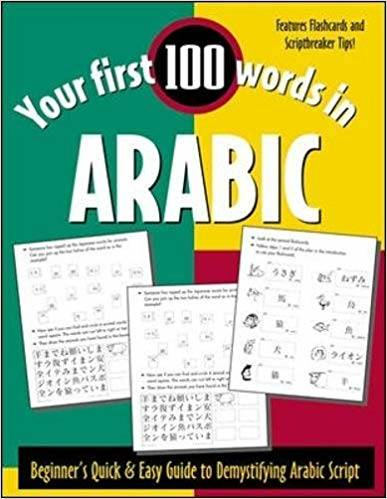 First 100 Words in Arabic