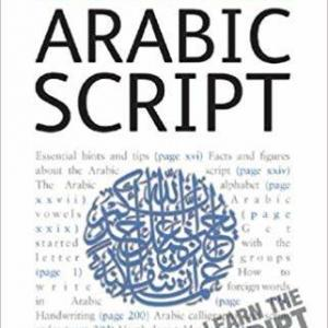 Read and Write Arabic Script