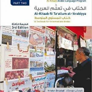 ATTACHMENT DETAILS Al-Kitaab-fii-Taallum-al-Arabiyya-A-Textbook-for-Intermediate-Arabic-Part-Two-Paperback